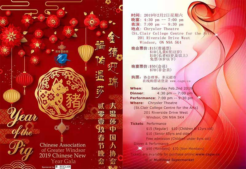 Chinese Association of Greater Windsor's Annual Chinese New Year Gala